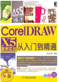 CorelDRAWX5案例实战从入门到精通 附1 王红卫 等 9787111328681 机械