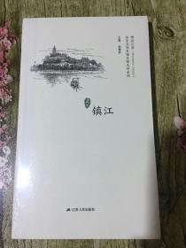 历史文化名城名镇名村系列 镇江-,