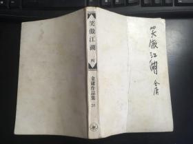 笑傲江湖 四(金庸作品集31)锁线装本