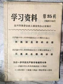 《学习资料 第35辑》在庆祝中华人民共和国成立二十周年大会上 林彪副主席的讲话、在庆祝中华人民共和国二十周年招待会上 周恩来总理的讲话、为进一步巩固无产阶级专政而斗争——庆祝中华人民共和国成立二十周年