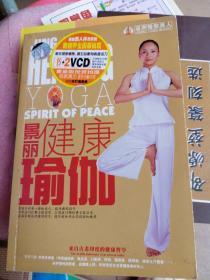 景丽健康瑜伽带2vcd