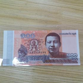 柬浦寨100端尔(保真)