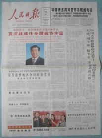 325、人民日报  08.3.14日  2开16版彩印 贾庆林连任政协主席