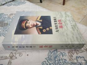 【开国少将陈金钰长女陈松江签赠本】九旬红军老战士陈金钰