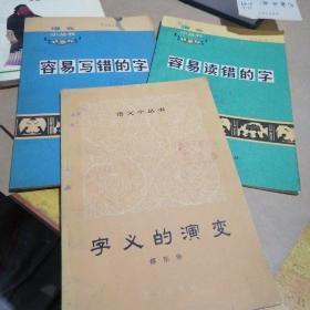 语文小丛书:容易写错的字 容易读错的字,字义的演变(合售)