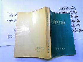 英汉物理学词汇