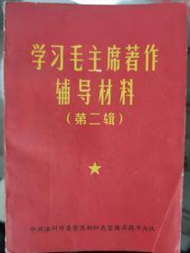 《学习毛主席著作辅导材料(第二辑)》学习[湖南农民运动考察报告]、学习[关于纠正党内的错误思想]、学习[中国革命战争的战略问题]、学习[纪念白求恩]、学习[新民主主义论].........