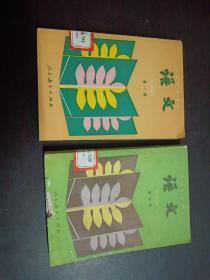 80年代老课本 老版初中语文课本 初级中学课本 语文 第一册 第三册(2本合售)