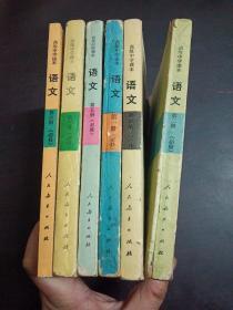(90年代怀旧课本)高级中学课本(必修) 语文 ( 6册全  )