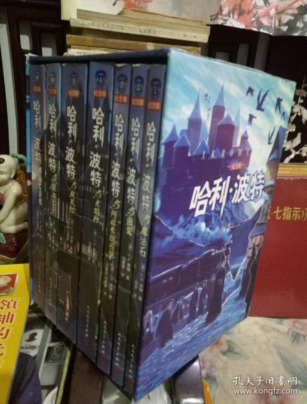 《哈利波特-纪念版》盒套装7卷全   初版初印  现货正版.好品