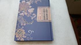 云南少数民族古籍珍本集成:第七十二卷 布依族
