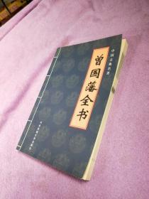 曾国潘全书 上 中国古典文学名著