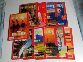 中国国家地理2004年1、2、3、4、5、8、9、10、11、12(10册合售)4、9有地图《见描述》