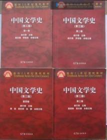 中国文学史第三版