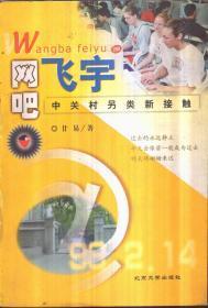 网吧飞宇:中关村另类新接触