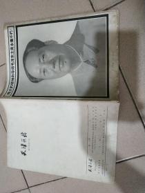 天津医药1976/9