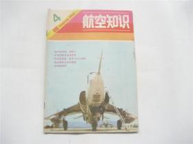 《航空知识》1980年第4期
