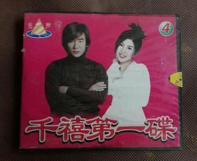单碟VCD《千禧第一碟》正常播放