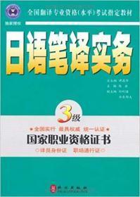 日语笔译实务(3级)陈岩|谭晶华
