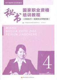 秘书国家职业资格培训教程