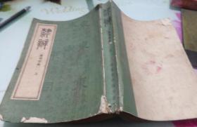 隶辨--隶书字典上册