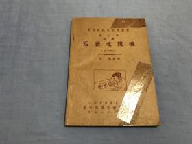 短波收讯机(第九册)初级(业余无线电装修丛书)