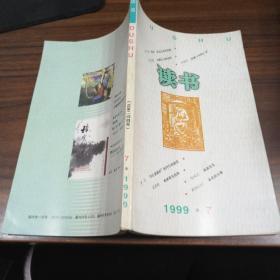 读书  1999  7
