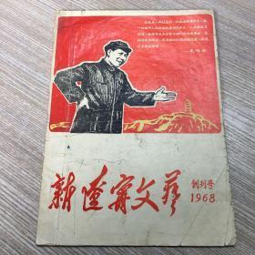 1968年创刊号 新辽宁文艺