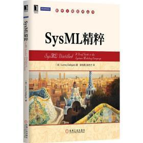 SysML精粹 正版 (美)德里吉提 著,侯伯薇,朱艳 9787111484585