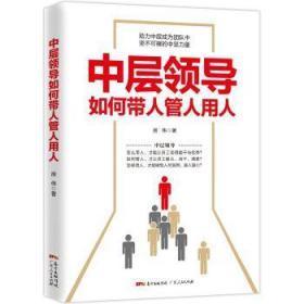 中层领导如何带人管人用人:(有效管理、执行力、沟通力)