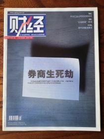 财经2004 21