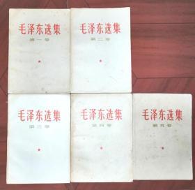 六十年代毛泽东选集第一二三四五卷