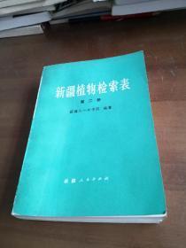 新疆植物检索表 (第二册)