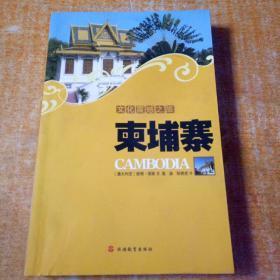文化震撼之旅:柬埔寨