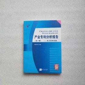 产业专利分析报告(第39册) 风力发电机组