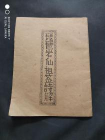 琵琶岩仙祖签诗解   油印带两张签诗   首见