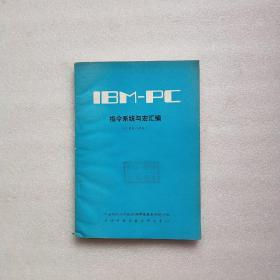 IBM-PC指令系统与宏汇编