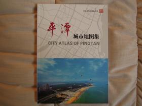 平潭城市地图集——中国城市地图集系列