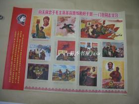 向无限忠于毛主席革命路线的好干部——门合同志学习     宣传画完整一张:(1969年10月初版,浙江人民美术出版社,全开本,约1100*770,8品)