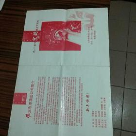 京剧戏单:九八春节京剧晚会节目单《红灯记》《杜鹃山》《京剧名家演唱会》《京剧青年明星演唱会》