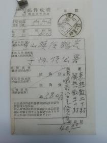 满洲国 邮件收据 瑷珲黑河邮戳 鄂伦春协领公署 康德二年3