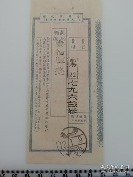 伪满洲国 小汇款收据 瑷珲戳 背面为汇费标准 珍贵