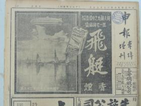 1935年5月13日 申报本阜增刊  前后出版77年 头版飞艇香烟半版广告 华木《生涯》 行安《国联讨议救济上海俄妇》 李一《白姑娘及其它》 西蒙《生的滋味》 夏荫《楼居小品》   产生国歌的电影《风云儿女》预告  大量民国电影戏剧广告   民国各类广告