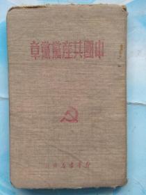 中国共产党党章 1950年 (布面精装)
