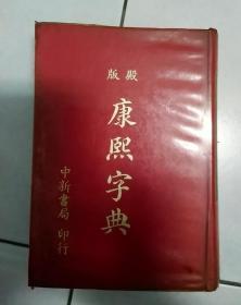 《殿版康熙字典》初版