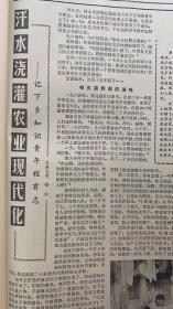 纪念(自卫还击40周年)            中国青年报         1979年3月24日             第3366期1*记下乡知识青年程有志 3元