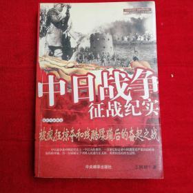 中日战争征战纪实