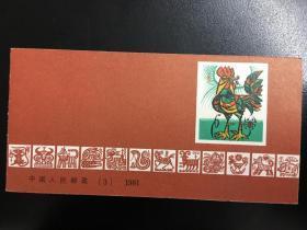 1981年,T58鸡小本票