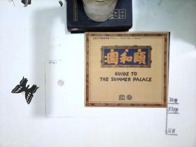 北京手绘旅游地图:颐和园【有函套】