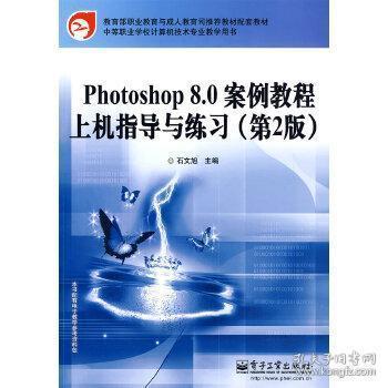 教育部职业教育与成人教育司推荐教材配套教材:Photoshop 8.0案例教程上机指导与练习(第2版)